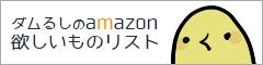 """""""amazon欲しいものリスト"""""""